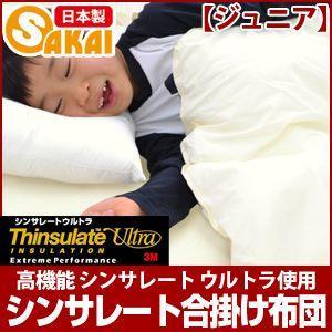 【日本製】シンサレート 合掛け布団 ジュニアサイズ|sakai-f