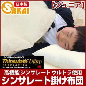 【日本製】シンサレート 掛け布団 ジュニアサイズ|sakai-f