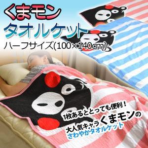 くまモン タオルケット ハーフサイズ(100×140cm)(KUM-003)|sakai-f