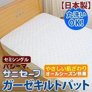 【日本製】パシーマパットシーツ(90cm×210cm)【受注発注】*|sakai-f