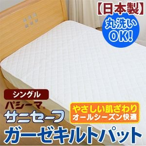 【日本製】パシーマパットシーツシングル(110cm×210cm)【受注発注】|sakai-f