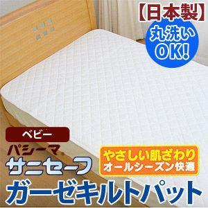 【日本製】パシーマベビーシンプルパットシーツ(80cm×120cm)【受注発注】*|sakai-f