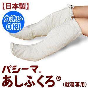 【日本製】パシーマのおやすみあしふくろ(フリーサイズ足長29cm長さ40cm)【受注発注】|sakai-f