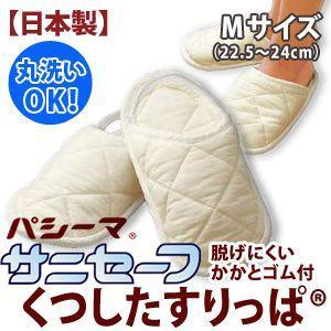 【日本製】パシーマのくつしたすりっぱM (ゴム付)(適応サイズ 22.5〜24cm)【受注発注】 sakai-f