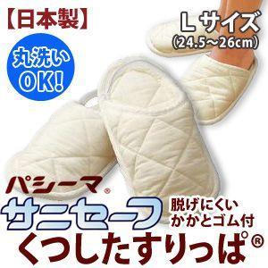 【日本製】パシーマのくつしたすりっぱL (ゴム付)(適応サイズ 24.5〜26cm)【受注発注】 sakai-f