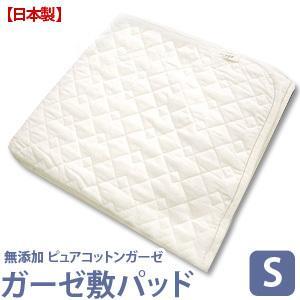 敷きパッド 敷きパット 無添加ピュアコットンガーゼ敷きパッド シングル|sakai-f
