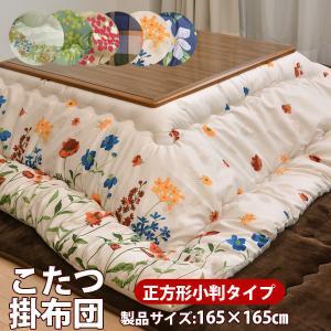 こたつ掛け布団【正方形小判/60×60cm対応】製品サイズ:165×165cm|sakai-f