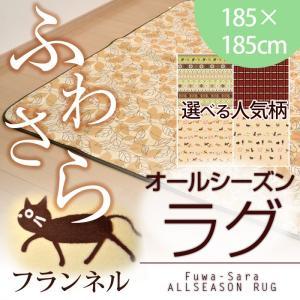 オールシーズン フランネル ラグ(正方形)製品サイズ:185×185cm カーペット ラグマット じゅうたん|sakai-f