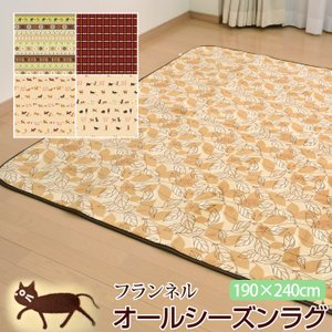 オールシーズン フランネル ラグ(長方形)製品サイズ:185×240cm カーペット ラグマット じゅうたん|sakai-f