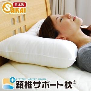 【日本製】快眠・健康まくら  頚椎サポート枕は、頚椎や背骨に無理のかからない構造に作成した、理想の枕...