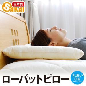 (枕 まくら)枕 低め ローパットピロー 洗える枕|sakai-f