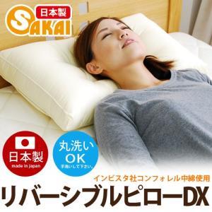 (枕 まくら)洗える枕 インビスタ社コンフォレル中綿枕 コンフォレルリバーシブルピローDX|sakai-f