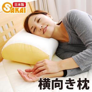 (枕 まくら)枕 肩こり 横向き枕 洗える枕|sakai-f