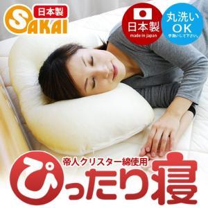 ぴったり寝 枕 パイプ ドリームモードピロー 洗える枕|sakai-f