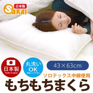 (枕 まくら)洗える枕 帝人ソロテックス中綿枕 もちもち枕 43×63cm|sakai-f