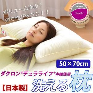 ダクロン(R)デュラライフ(R)中綿使用 洗える枕 ウォッシャブルピロー 50×70cm|sakai-f
