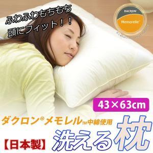 ダクロン(R)メモレル中綿使用 洗える枕 ウォッシャブルピロー 43×63cm|sakai-f