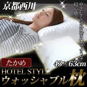 枕 まくら 京都西川 ホテルスタイル ふんわり ウォッシャブル枕 43×63cm たかめ|sakai-f