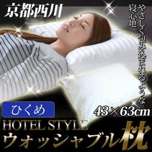 枕 まくら 京都西川 ホテルスタイル ふんわり ウォッシャブル枕 43×63cm ひくめ|sakai-f