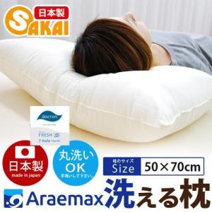 インビスタ ダクロン(R)クォロフィル(R)中綿使用 洗える枕 50×70cm|sakai-f