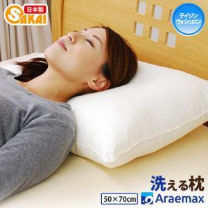 帝人 ウォシュロン(R)中綿使用 洗える枕 50×70cm|sakai-f