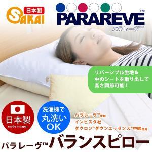 パラレーヴTM バランスピロー ダクロン(R)ダウンエッセンス(R)中綿使用 洗濯機で洗える枕 ブレスエアー|sakai-f