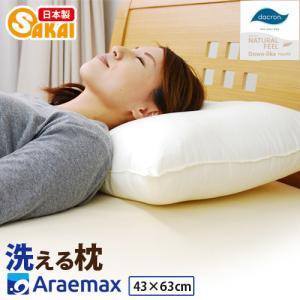 インビスタ ダクロン(R)コンフォレル(R)ダウンエッセンス中綿使用 洗える枕 ウォッシャブル ピロー 43×63cm|sakai-f