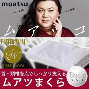 昭和西川 ムアツまくら 35×50cm muatsu[ベーシックタイプ]|sakai-f