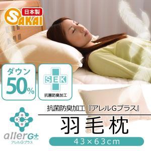 日本製 抗菌加工 ふんわりやわらか 羽毛枕 (43×63cm)|sakai-f