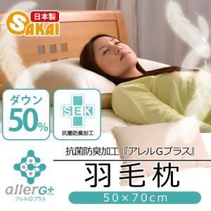 日本製 抗菌加工 ふんわりやわらか 羽毛枕 (50×70cm)|sakai-f