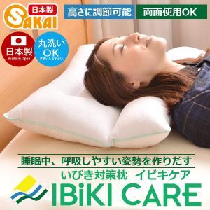 いびき防止 枕 いびきケア 枕 43×63cm 横向き パイプ枕 いびき ピロー 洗える枕 まくら|sakai-f