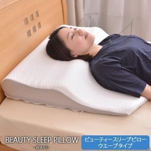 低反発 枕 ビューティースリープピロー(ウエーブ) オールシーズンタイプ