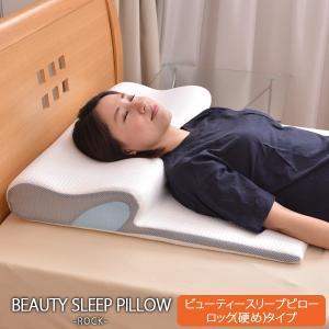 低反発 枕 ビューティースリープピロー(ロック) 硬めサポートタイプ
