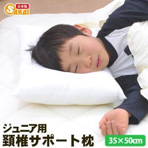 (枕 まくら)枕 肩こり 快眠枕 頚椎サポート枕 洗える枕 帝人クリスター綿 ジュニアサイズ|sakai-f