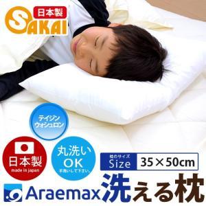 帝人 ウォシュロン(R)中綿使用 洗える枕 35×50cm|sakai-f