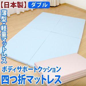 ボディサポートクッション 四つ折マットレス ダブルサイズ sakai-f