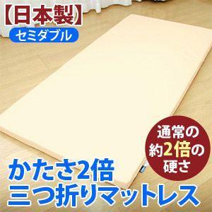 硬さ2倍 三つ折マットレス セミダブルサイズ|sakai-f