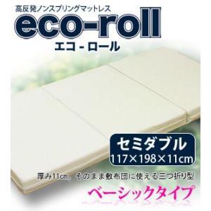 eco-roll エコロール ベーシックタイプ セミダブル 三つ折り 高反発マットレス ノンスプリングマットレス|sakai-f