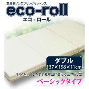 eco-roll エコロール ベーシックタイプ ダブル 三つ折り 高反発マットレス ノンスプリングマットレス|sakai-f