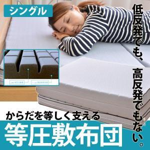 等圧敷布団 ウレタンマットレス 三つ折タイプ シングルサイズ【受注発注】|sakai-f