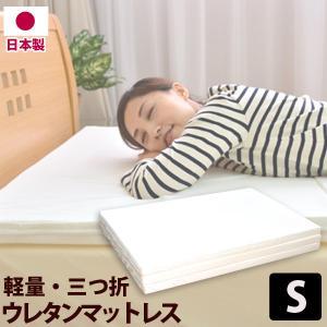 ウレタン 3つ折りマットレス シングル|sakai-f