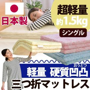 硬質凹凸 ライトエース 3つ折りマットレス シングル sakai-f