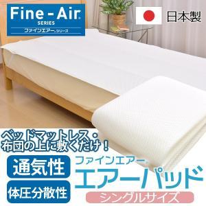 日本製 ファインエアー(R) エアーパッド シングル(100×200cm)|sakai-f