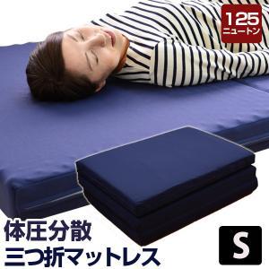 点で支える 体圧分散 三つ折りマットレス シングル|sakai-f