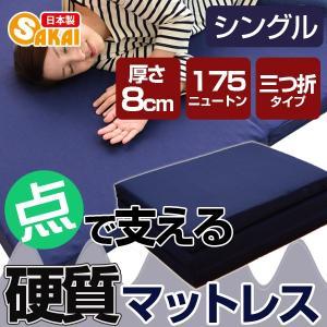点で支える 硬質 三つ折りマットレス シングル |sakai-f