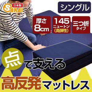点で支える 高反発 三つ折りマットレス シングル |sakai-f