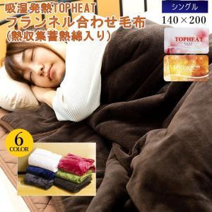吸湿 発熱 TOPHEAT フランネル 2枚合わせ毛布 シングル 毛布 ケット ブランケット|sakai-f