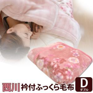 京都西川 衿付き2枚合わせ ふんわりあたたか毛布 ダブルサイズ|sakai-f