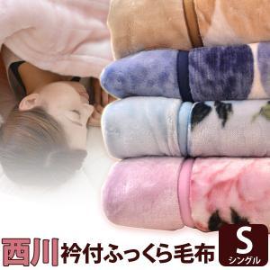 毛布 西川 衿付きふっくらあったか毛布 シングルサイズ...