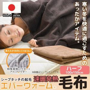エバーウォーム 毛布 ハーフ 【受注発注】|sakai-f
